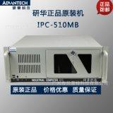 研華工控機機箱,IPC-510,性價比高的機箱