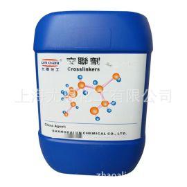专注纺织皮革保护膜厂家提供高效环保水性交联剂