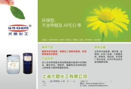 上海尤恩化工提供SAC-100羧基丁苯膠乳交聯劑