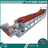 单螺旋分级机 高堰式金矿螺旋分极机 环保洗砂生产线设备