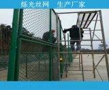 球场护栏,球场围栏,运动场围栏,体育场围栏,球场护栏网厂家