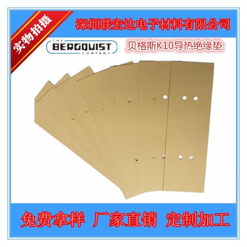 BERGQUIST貝格斯K10 Sil-Pad K-10