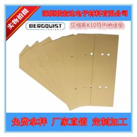 BERGQUIST贝格斯K10 Sil-Pad K-10