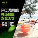 广州瑞思凯PC透明船 婚纱摄影水晶船道具 透明皮划艇 双人 clear kayak crystal