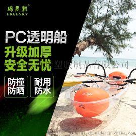 瑞思凯PC透明船 婚纱摄影水晶船 透明皮划艇