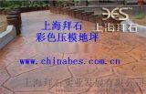 供應湖州彩色藝術地坪/藝術壓花混凝土/壓模地坪施工方案