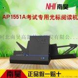 南昊廠家供應/AP1551A低價熱銷