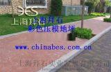 拜石供應浙江藝術壓模地坪/壓印混凝土藝術壓花混凝土技術指導