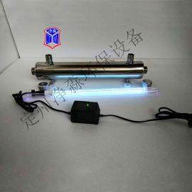 小型紫外线消毒器紫外线杀菌器/水处理设备