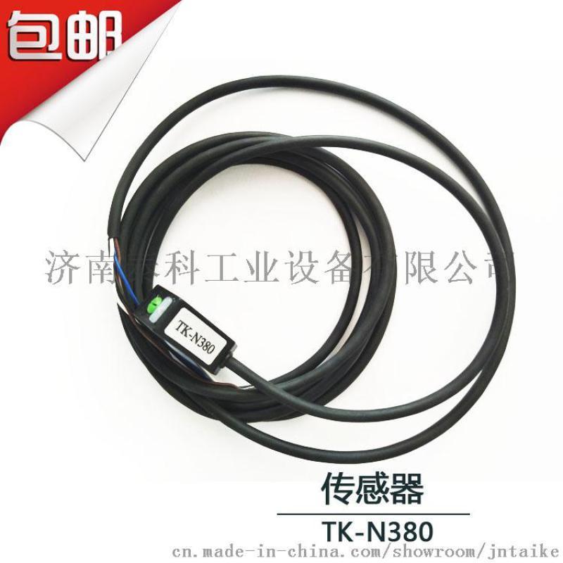 光電感測器  TK-N380 射感測器