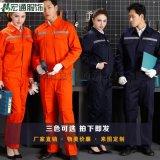 HT1101宏通厂家直销春秋季现货长袖套装工作服