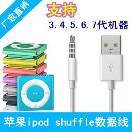 适用4/5/6/7代苹果ipod mp3充电线