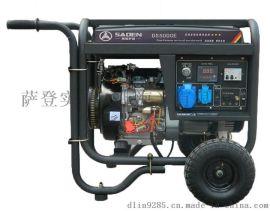 萨登5KW单相汽油发电机小型家用开架DS5000/E
