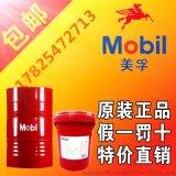 美孚/Mobil SHC PM320造紙循環系統油