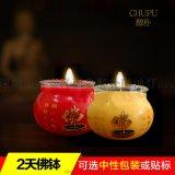 酥油燈工廠佛鉢供佛蠟燭 酥油燈粒 鬥燭 宗教蠟燭