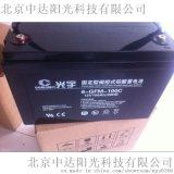 光宇蓄电池6-GFM-100C免维护12V100AH