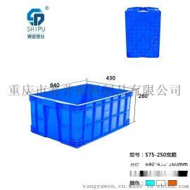 SP-575-250周转箱   质轻材质周转便捷周转收纳箱价格