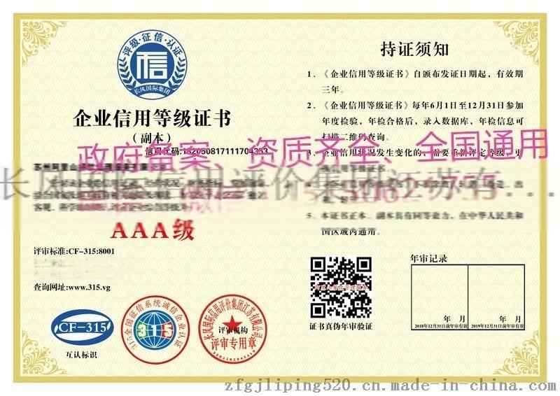 龙岩AAA信用评估报告龙岩AAA资信等级证明
