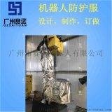阳江市机器人防护服厂家