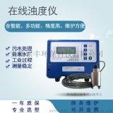 工业在线浊度仪 高浊度分析仪 在线高浊度检测分析仪 浊度检测仪