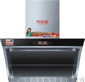 供應萬樂福A9251蒸汽清洗油煙機