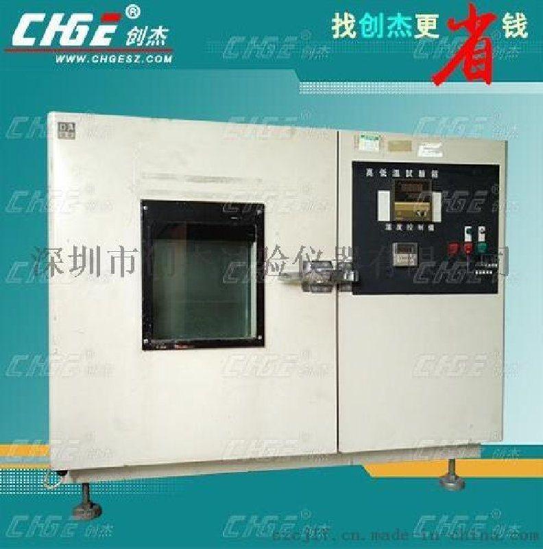 小型二手高低温箱,高低温试验箱,二手高低温箱