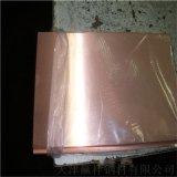 精密定尺铜板 止水铜片 镜面耐磨优质紫铜板 可加工