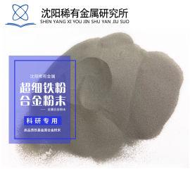 供应金属粉末 球形F316铁粉 气雾化合金粉末