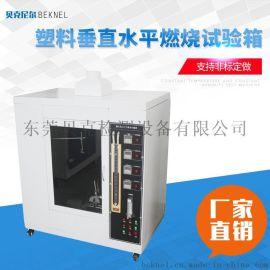 塑料垂直水準燃燒試驗箱東莞廠家直銷供應