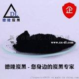 高導電炭黑 高導電碳黑廠家直銷