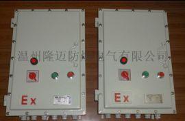 BXK-涂料厂搅拌机防爆控制箱