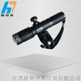 華榮BAD202C配戴式防爆手電筒LED防爆強光手電筒價格