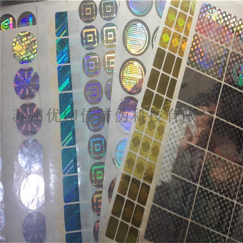 定位烫印洗铝膜镭射膜 制作标签用激光烫印膜定制