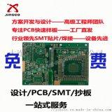 電路板設計、PCB設計、免費電路板樣板