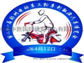 2019年郑州电动车平安彩票开奖官网