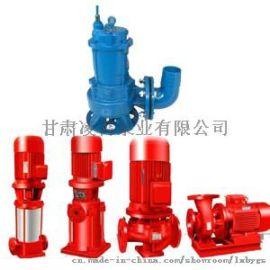 供甘肃张掖污水泵和武威消防泵及金昌农用泵