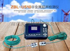 ZBL-U520A非金屬超聲檢測儀北京智博聯