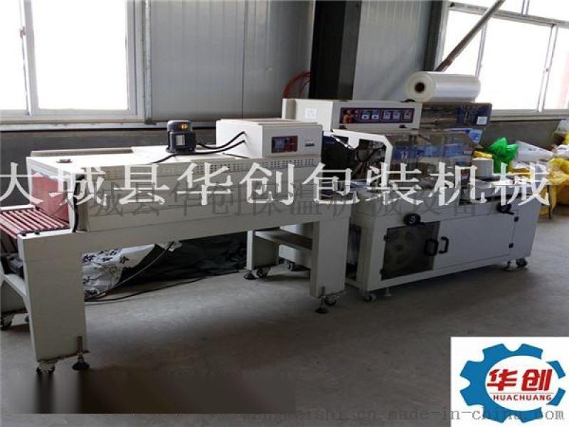 全自动热收缩膜封切机 L型包装机
