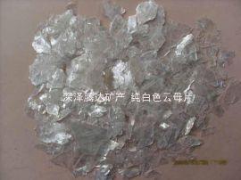有机玻璃白色云母片,工艺品用云母片,云母艺术品