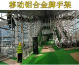 空达脚手架2米欧式铝合金脚手架可加高快装手脚架