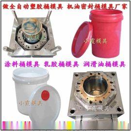 塑胶涂料桶模具油桶塑胶模具供应商