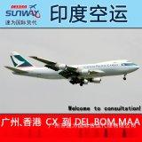 广州香港CX到印度BOMDELMAA机场国际物流