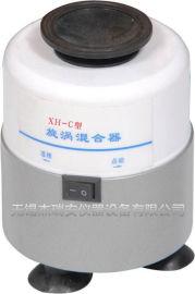 小型旋涡混合器XH-C旋涡混合振荡器