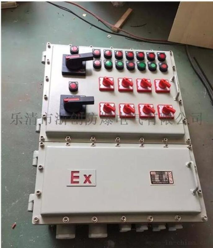异地控制电机防爆配电箱