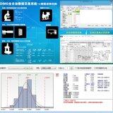 智能无线采集量具数据生成报表图表品质SPC软件