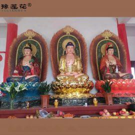 西方三圣神像坐像描金玻璃钢雕塑西方三圣佛像全佛厂家