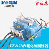 户外高压真空断路器FZW28-12F/630