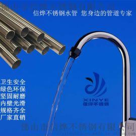 304不锈钢薄壁水管 双卡压式卫生级不锈钢水管