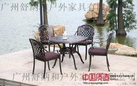 欧式户外阳台桌椅几件套组合花园铸铝工艺会口舒纳和家具圆桌子
