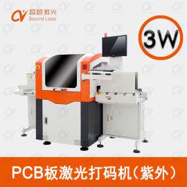 线路板绿油板激光打二维码 条形码 印刷版激光
